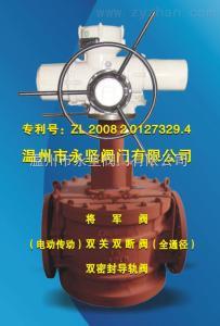XZ943X-150LB双关双断阀XZ943X-150LB/双密封导轨阀XZ943X-150LB/双密封旋塞阀