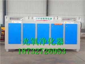 UV-8000UV-8000光解氧除臭設備形美質優