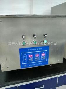 THC-10B实验室多频超声波提取机