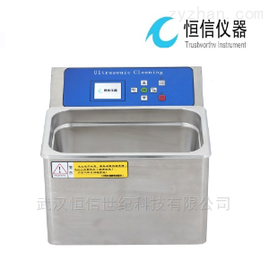 HX-03武汉恒信 超声波清洗器