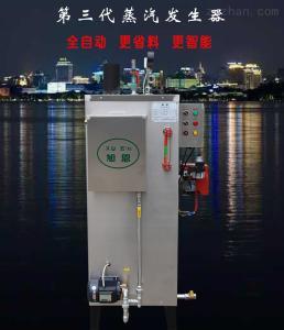 850*800*1800旭恩不锈钢70KW煤气蒸汽发生器保障系统