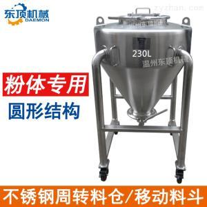 ZDY型不銹鋼移動料斗 圓形料倉 干粉料倉