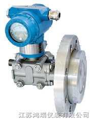 HR-210A/HR-220A法兰安装差压式变送器