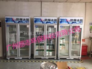 BL-600防爆冰箱鋼化玻璃門BL-600L 廣州麗志愛科華