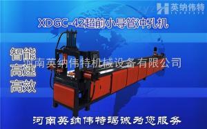 XDGC-42小導管沖孔機 管材打孔機 導管成型機