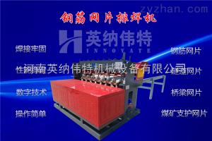 SKWH-220鋼筋網片焊機 鋼筋排焊機