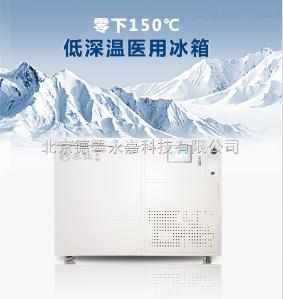 DW-105-W328深低溫保存箱