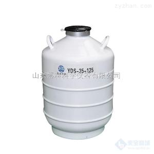 四川亚西液氮罐YDS-35-125