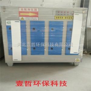 YZ-GY-5000光氧廢氣處理設備噴漆房廢氣凈化器處理方法