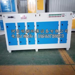 MJ-GY-10000明骏环保生产加工光氧净化器 uv光氧
