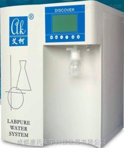 DISCOVER超纯水机,实验室,中央纯水系统-艾柯厂家