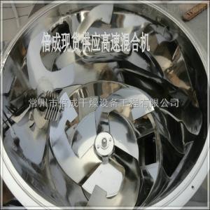 ZGH-350咖喱粉高速混合機 香蔥調味粉攪拌機