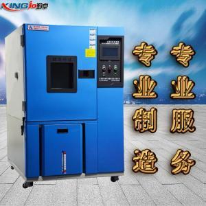 同溫層高低溫試驗箱可編程恒溫恒濕機老化箱