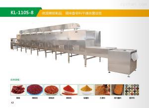 KL12S-6辣椒碎粉段干燥杀菌设备一般都是康来微波