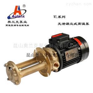 WL-07-150WL(無泄露)立式高溫泵