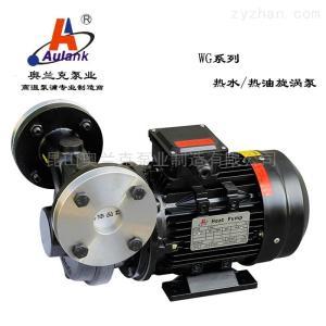 WG-15奧蘭克WG (高壓型) 蒸汽鍋爐熱水旋渦泵