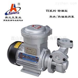 WM-10EXWM-10EX臥式防爆專用高溫循環泵防爆油泵