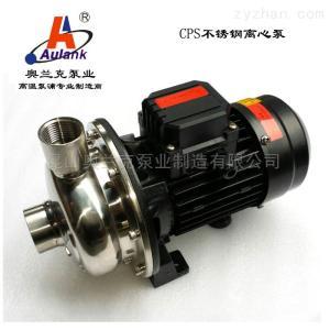 CPS-10供应不锈钢离心泵 冷水机泵 单级泵