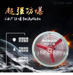 CBF-300防爆轴流风机 CBF-400壁式防爆风机