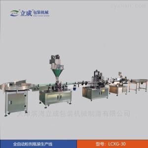 LCXG-30全自動粉劑瓶裝生產線