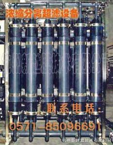 XY-UF超濾物料分離/澄清/濃縮設備