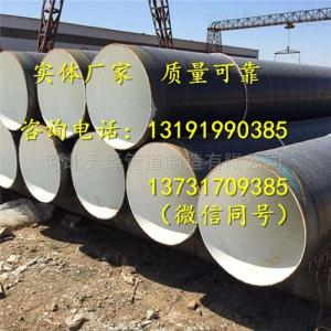 219-3620mmDN600螺旋鋼管價格報價