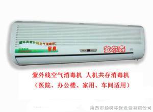 YF/ZX-B60壁掛式空氣消毒機 循環風紫外線空氣消毒機