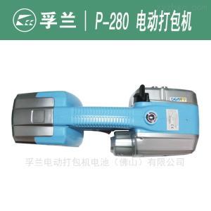 P280鶴山塑鋼帶手提打包機 捆扎機電池專業生產