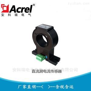 AHLC-EA直流漏電流霍爾傳感器