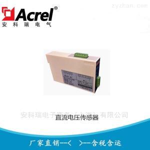 ACTDS-DV安科瑞直流電壓傳感器廠家直銷