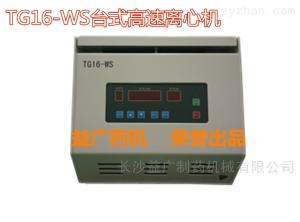 TG16WS实验室用高速离心机——湖南厂家直销