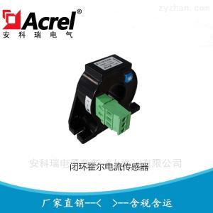 AHBC-LTA-0.5級霍爾閉環電流傳感器