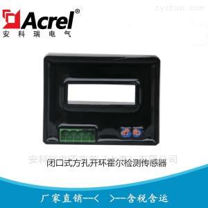 AHKC-HAT工業用開環式方孔霍爾電流傳感器