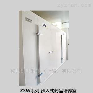 ZSP-P微生物药品培养室