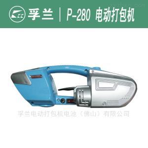 P280深圳PET熱熔打包機 捆扎機配件供應廠商