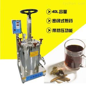 GYJ-4040L高壓煎藥機 密閉式煮藥機價格
