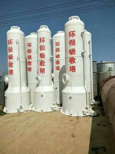 多种低价出售环保吸收塔 喷淋塔