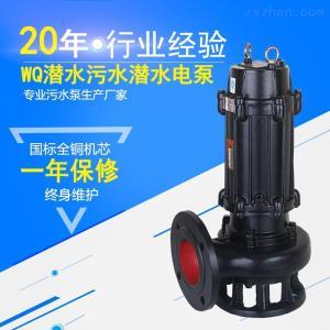 65WQ15-7-1.1潜水排污泵 污水厂地下室用无阻塞潜污泵