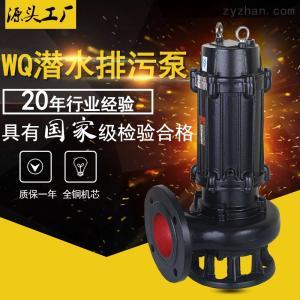 65WQ15-7-1.1WQ型污水潛水泵 QW潛水污水泵
