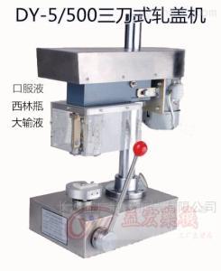 DY5-500厂家生产台式三刀旋风轧盖机价格