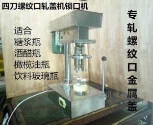304不锈钢四刀螺纹轧盖机湖南厂家专业生产