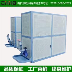 CHD制藥行業專用設備導熱油爐
