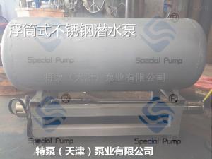 QJF不銹鋼浮筒式潛水泵參數
