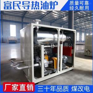 GYD-360kw30万大卡防水材料专用煤改电导热油炉