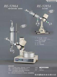 RE-5285A/RE-5286A特價銷售經濟適用型旋轉蒸發儀