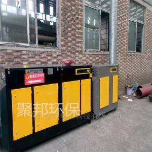 UV--5000光解催化废气处理设备等离子净化器环保