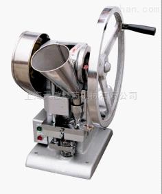 TDP-1.5保健品單沖壓片機