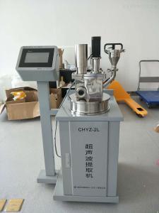 CHYZ小试2L多频超声波萃取机
