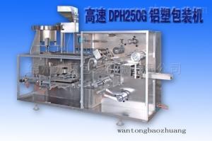 DPH250G高速DPH250G鋁塑包裝機