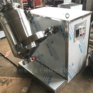 SYH-100三维运动混合机 神盛干燥